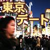 東京デート/相互リンク